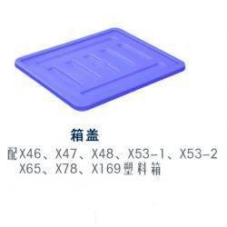 万博官网ManbetX登陆APP平台箱盖2#